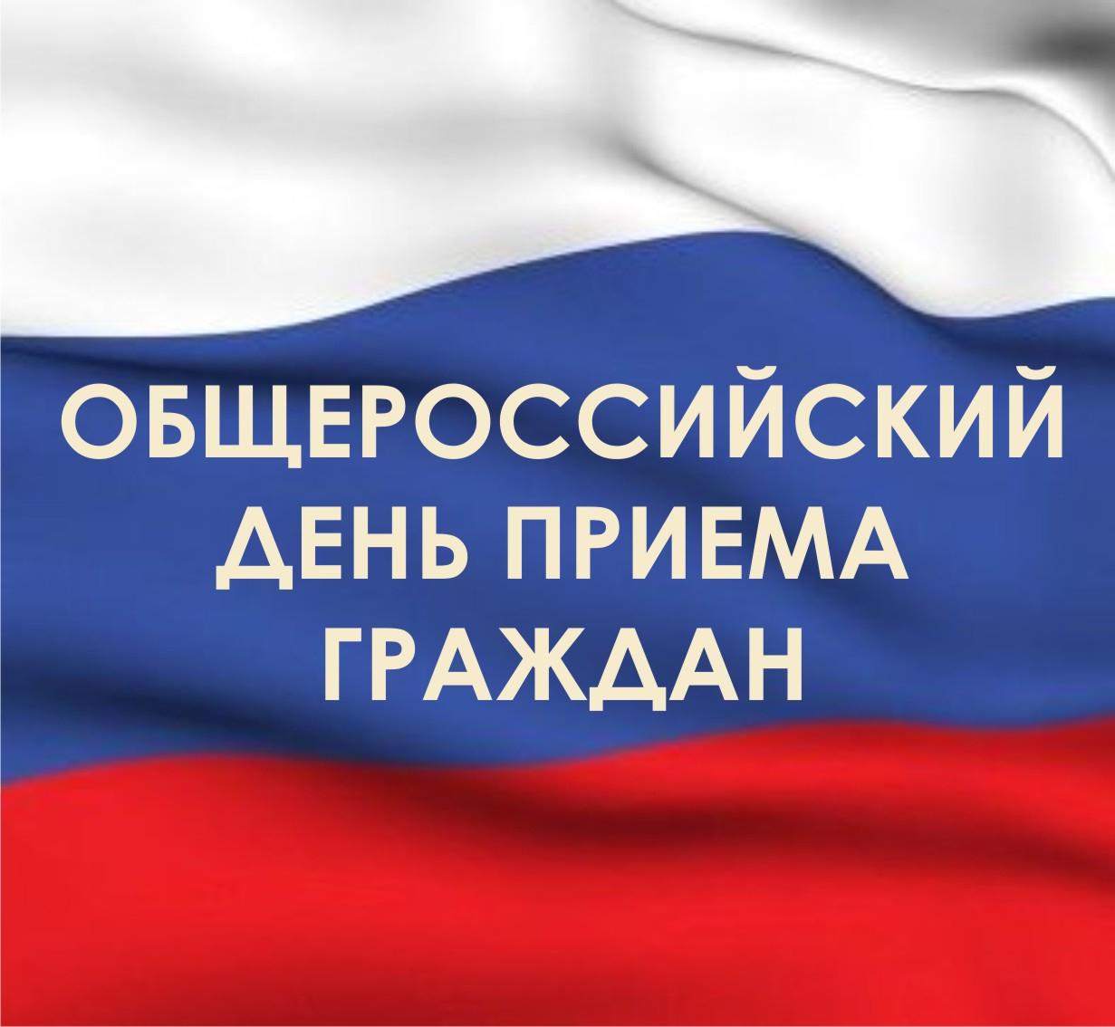 Общероссийский день приема жителей вадминистрации города Ельца