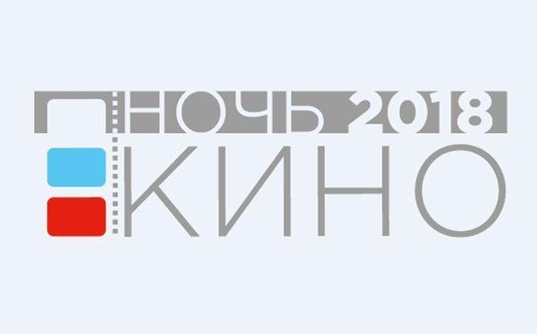 Жители Уфы могут принять участие в выборе фильмов которые покажут в рамках акции Ночь кино – 2018