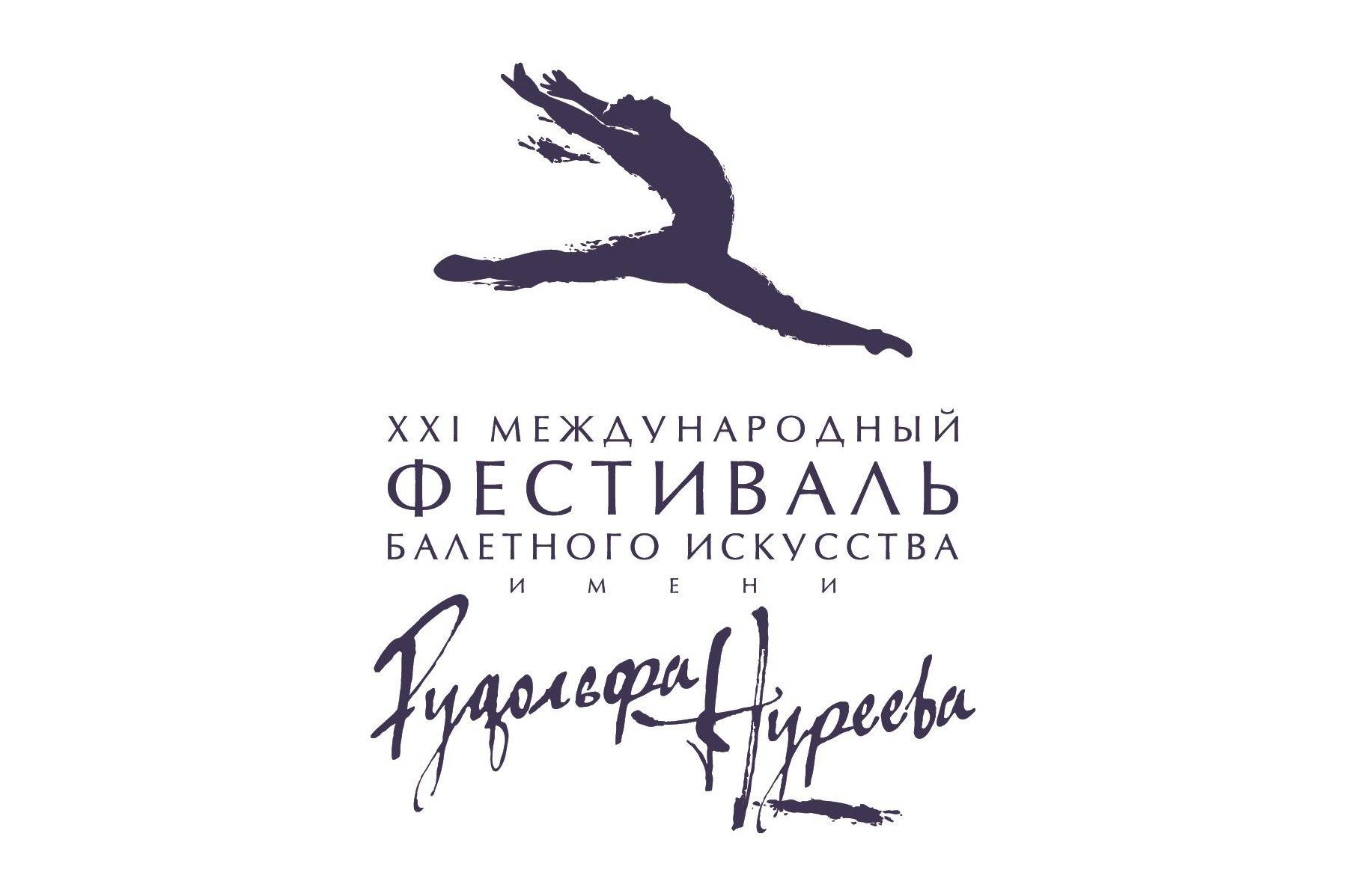 Международный фестиваль балета имени Нуреева открывается 23мая вУфе