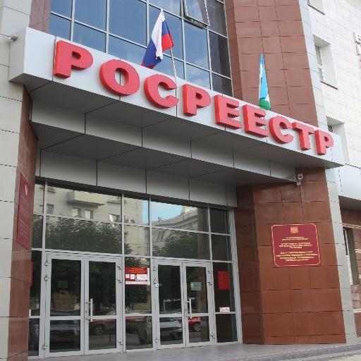 Ссегодняшнего дня вКрасноярске значительно уменьшаются сроки регистрации недвижимости