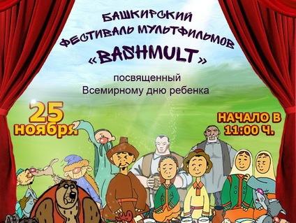 ВУфе состоится фестиваль мультипликационных фильмов «BashMult»