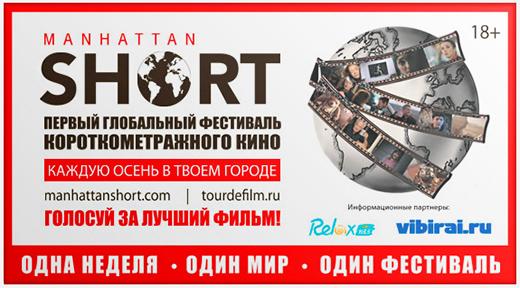 Манхэттенский фестиваль короткометражного кино пройдет вКрасноярске