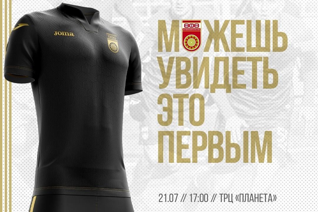 ФК «Уфа» пригласил болельщиков посмотреть новейшую игровую форму клуба