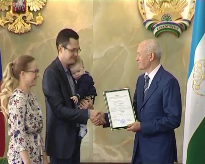 ВБашкирии 5 молодых семей получили по300 тыс. руб.