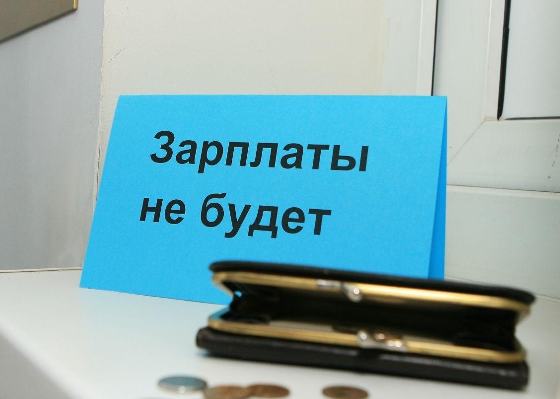 ВУфе нефтепромышленное предприятие задолжало работникам 46 млн руб.